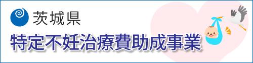 茨城県特定不妊治療費助成事業