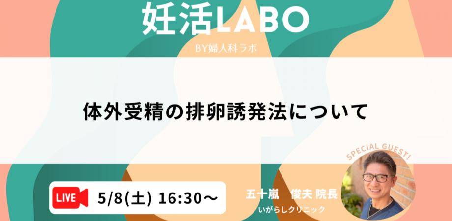 【妊活LABO】#11 体外受精の排卵誘発法について